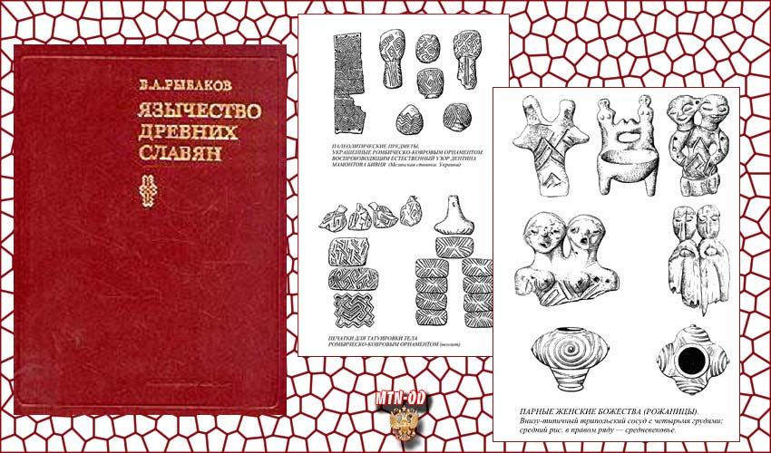 рыбаков язычество древних славян картинки